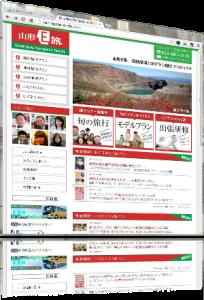 http://yamagata-etabi.com/