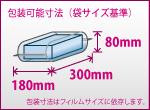 包装可能寸法:ボックスモーション