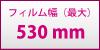 フィルム幅(最大)530mm