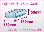 SP803N包装サイズ