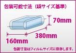 包装可能寸法SX600N