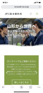 鈴木製作所ウェブサイト(スマホ表示)