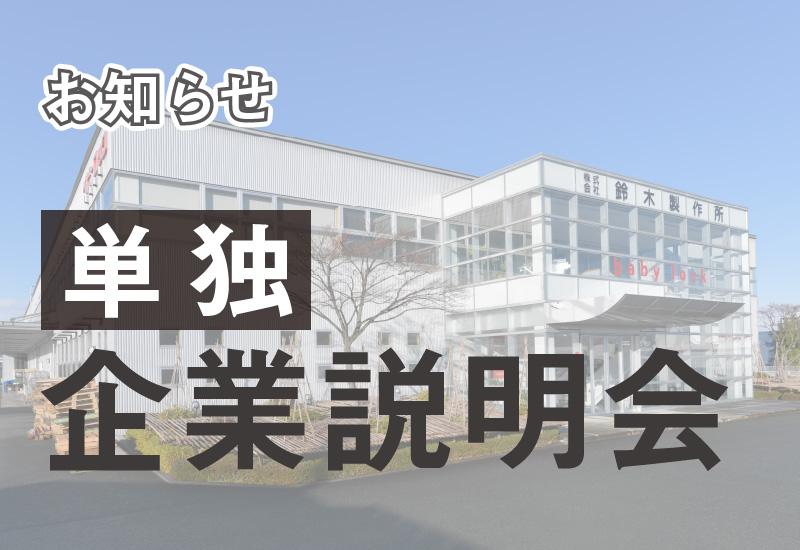 3/26 単独説明会のお知らせ
